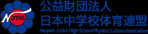 公益財団法人日本中学校体育連盟